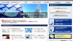 不動産評価サイトが地盤リスク情報の提供スタート
