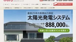 オンライン定額リフォームのリノコ、太陽光発電の販売を開始