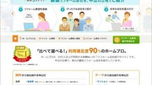 リフォーム会社紹介サイト「ホームプロ」、絞り込み機能を強化