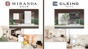 レオパレス21、新たな賃貸住宅ブランド2つを展開