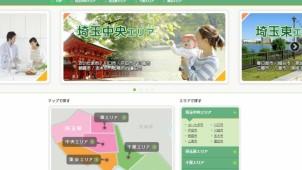 中央住宅、埼玉・千葉・東京の地域情報発信ウェブサイトを開設