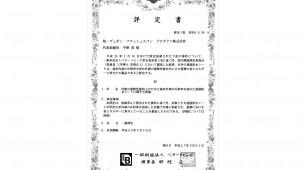 透湿・防水・遮熱シート「タイベック シルバー」がBL一般評定を取得
