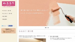 四国化成、専用サイトで塗り壁のセルフリフォームを提案
