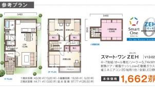 桧家G、主力住宅商品にZEH仕様を追加