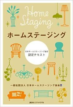 日本ホームステージング協会「ホームステージング」テキスト