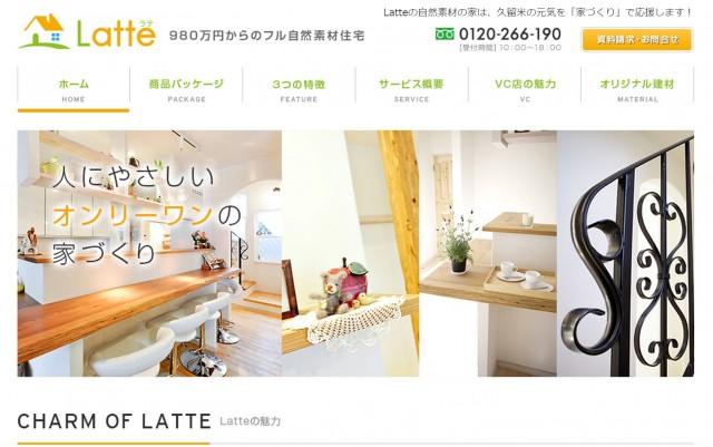 「Latte」のホームページ