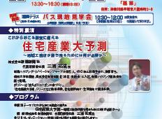 平塚で「URハウジング・ロケーションセミナー」開催