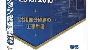 新刊『積算資料ポケット版マンション修繕編2015-16』