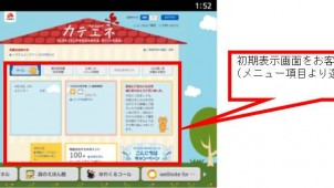 NTT西日本、電気使用量をテレビで確認できるアプリ