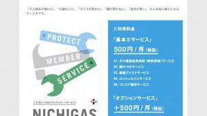 ニチガス、ガス機器延長保証など5サービスを月500円で提供
