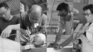 飛騨の匠の技で差別化提案、いもと建築が手刻み代行サービス