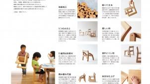 小泉誠氏デザイン、紀州ヒノキを使った子どもイスを発売