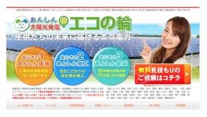 太陽光発電のエコスタイル、出力制御による損失を20年補償