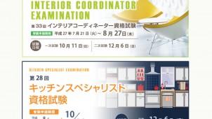 インテリアコーディネーター試験の受付開始、8月27日まで