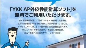 YKK AP「外皮性能計算ソフト」24日から無償提供