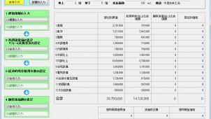 新しい既存戸建て住宅の建物積算価格査定システム