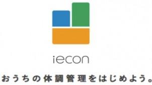 CoLife、くらしのオープンプラットフォーム「iecon」運用開始