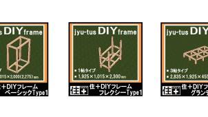 アレンジ自由、DIY用木軸パッケージをネットで販売