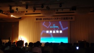 ZEROパートナーズ、OB参加型のイベントを計画