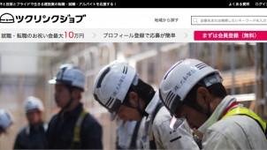建設業に特化した求人情報サイト「ツクリンクジョブ」がオープン