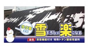 雪下ろしがラクになる機能性塗料を発売