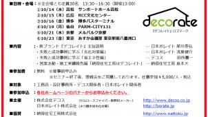 デコスx日本ボレイト、長寿命化に取り組む工務店支援を開始