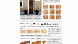 経年美が人気、防火木製外壁に国産材バージョンが登場