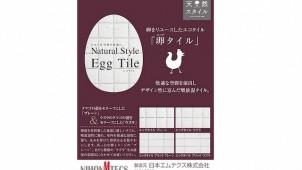 卵殻を再利用、調湿性をもつ注目のエコタイル