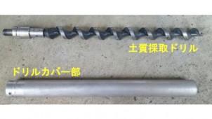 地盤ネット、液状化判定に使える土質サンプラーの特許出願