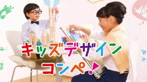 千金堂、子どもを対象にしたデザインコンペを開催