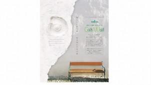 スイス発、100%天然成分の強くて美しい塗り壁材