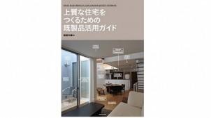新刊『上質な住宅をつくるための既製品活用ガイド』