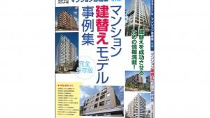新刊『マンション建替えモデル事例集』