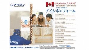 生涯品質保証付き、30カ国で売れている現場発泡断熱材