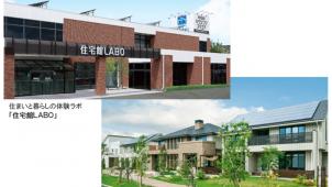 新昭和、君津市に千葉県エリア最大級の住宅総合展示施設オープン