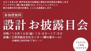 里山住宅博「設計お披露目会」を10月16日に開催 堀部安嗣さんら手頃な価格の設計解説