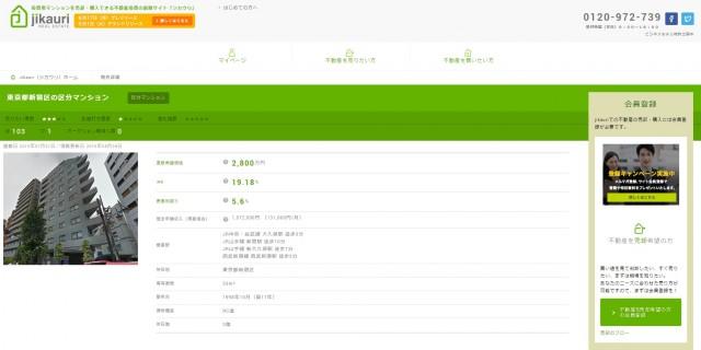 「jikauri」売却物件登録画面イメージ