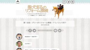 リノコ、「柴犬まる」を宣伝部長に任命、広報・キャンペーン展開