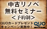OKUTA、首都圏で「中古xリノベセミナー」を開催
