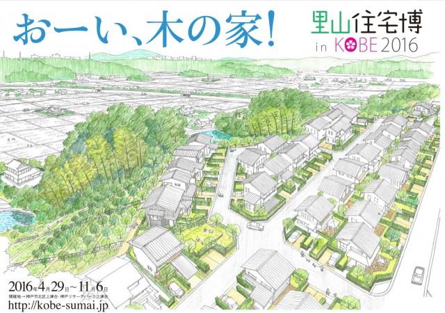 来年開催予定の里山住宅博inKOBEの街区イメージ
