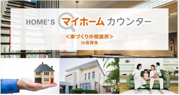 HOME'Sマイホームカウンター ~家づくりの相談所~