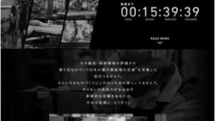 ダイキン工業、エアコン「うるさら7」新製品特別サイトを公開