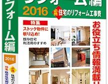 新刊『積算資料ポケット版 リフォーム編2016』