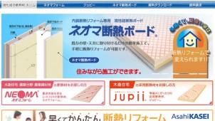 旭化成建材、断熱リフォーム専用サイトをオープン