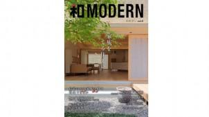 新刊『和MODERN』、横内敏人氏・伊礼智氏らの事例が充実