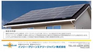 太陽電池+HEMS+蓄電池+長期保証+高品質施工のお得なパッケージ