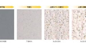 日本ペイント、省施工タイプの石材調塗材など9製品を発売
