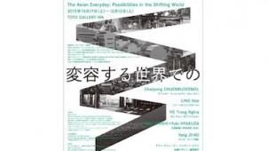 「TOTOギャラリー間」が30周年記念展覧会、12月12日まで