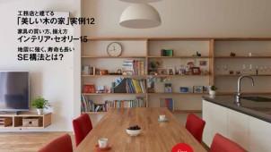 新刊『ML WELCOME』、重量木骨の家12件を紹介