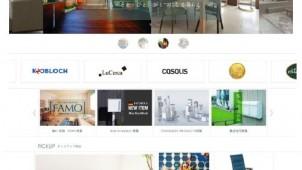セキスイデザインワークスがウェブショップを開設